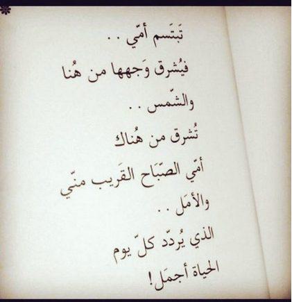 شعر احمد شوقي عن الام Shaer Blog