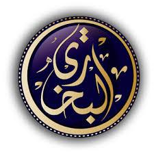 .jpg - الإمام البخاري