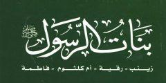 معلومات عن بنات رسول الله صلي الله عليه وسلم