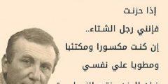 قباني 1 240x120 - اشعار حزينة للشاعر نزار قباني