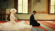 الزواج في تركيا - الزواج في تركيا