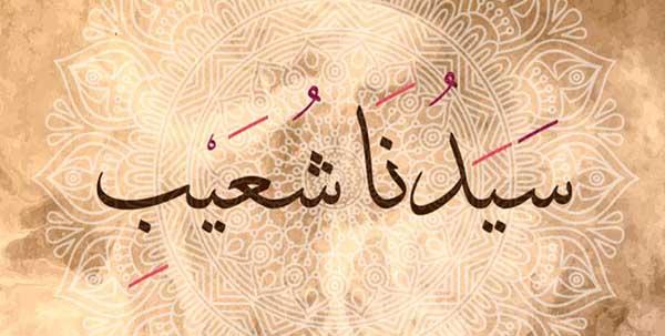شعيب عليه السلام - قصة شعيب عليه السلام
