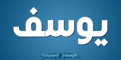 ما معنى اسم يوسف ؟
