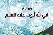 download 4 1 180x120 - قصة أيوب عليه السلام