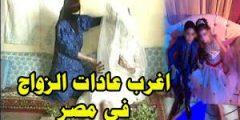 download 4 3 240x120 - أغرب عادات الزواج في مصر
