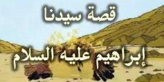 download 9 1 240x120 - قصة سيدنا إبراهيم عليه الصلاة والسلام