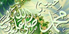 سيدنا محمد صلى الله عليه وسلم 240x120 - صفات سيدنا محمد صلى الله عليه وسلم