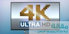 تي العرب تقنية 4k 240x120 - ماهية تقنية 4K وخصائصها