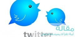 الخروج من تويتر 240x120 - كيفية تسجيل الخروج من تويتر