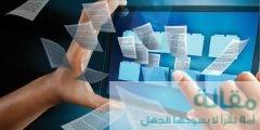 الأرشفة الإلكترونية 240x120 - مراحل الأرشفة الألكترونية ومميزاتها