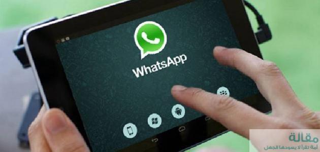استخدام واتساب بدون رقم - كيفية استخدام الواتساب بدون رقم