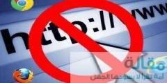 حجب المواقع من خلال جهاز الراوتر