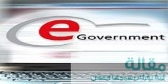 تعريف الحكومة الالكترونية وأهم مجالاتها