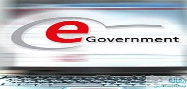 معنى الحكومة الإلكترونية - تعريف الحكومة الالكترونية وأهم مجالاتها