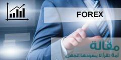 طريقة التداول في Forex