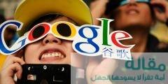 معلومات حول البحث على Google