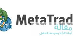 1 100 240x118 - كيفية التعامل مع برنامج التداول ( MetaTrader)