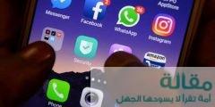1 1245108 240x120 - تطبيق واتساب يحظر تصوير المحادثات