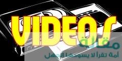 1 193 240x120 - كيف أحمل فيديو من اليوتيوب إلى الكمبيوتر