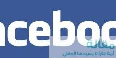 كيفية عمل الإعلان في الفيسبوك