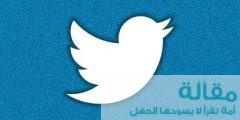 1 223 240x120 - خطوات عمل اعلان ممول على موقع تويتر