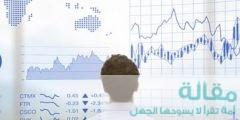 1 233 240x120 - مفهوم المحلل المالي في سوق الفوركس