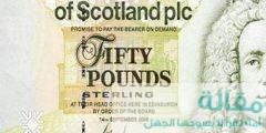 1 353 240x120 - تاريخ تطور الاقتصاد الاسكتلندي