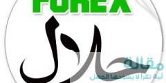 1 71 240x120 - طرق اختيار وسيط فوركس إسلامي