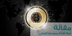 20 2 240x120 - اسواق العملات :  تكنولوجيا البلوكشين يرفع قيمة البيتكوين
