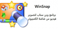 3 6 240x120 - تحميل برنامج WinSnap  لإلتقاط صورة من سطح المكتب