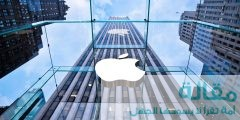 Apple Company 240x120 - تصالح كوالكوم وآبل والتطلع لمستقبل أفضل