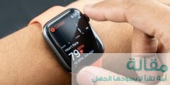 Apple Watch Series 4 240x120 - ساعة Apple Watch تنقذ سيدة من السقوط