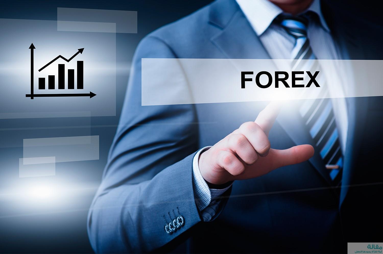 Forex 1 - معلومات شاملة عن الفوركس