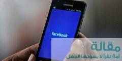 الفيس بوك تنشيء المساعد الرقمي الخاص بها