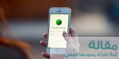 iPhone theft 1 240x120 - تطبيق جديد من آبل يهتم بميزة التعقب