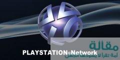 playstation network 580x363 240x120 - شركة سوني تطلق رسميا خاصية تغيير معرف Playstation Netowrk