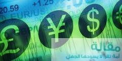 أكثر العملات تداولا في سوق الفوركس