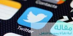 twitter 01 240x120 - شركة تويتر تواصل جهودها لمنع المحتوى الاحتيالي