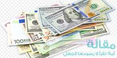 14 240x120 - سوق تداول العملات الأجنبية سوق الفوركس