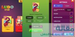 لعبة اللودو  نمط جديد لإنتاج ارباح الانترنت