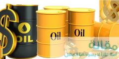 النفط  منتجات الطاقة الاكثر اهمية بالاقتصادي العالمي