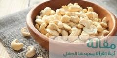اهمية البروتين النباتي لطفلك اللوز والكاجو