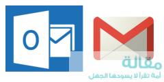 outlook _  Gmail _ تعريف و مميزات