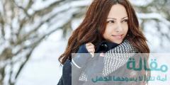 1 72 240x120 - حافظي على بشرتك وشعرك من جفاف الشتاء
