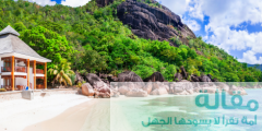 2 13 240x120 - كم ساعة من السعودية لـ جزيرة سيشل والوقت المناسب لزيارتها