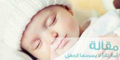 اكثر امراض الاطفال حديثي الولادة شيوعاً