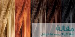 نصائح سريعة لنمو الشعر بسهولة