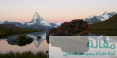 5 7 240x120 - أفضل 10 قمم جبلية في سويسرا لها إطلالات خلابة