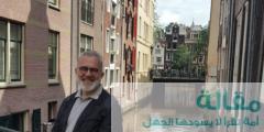 Yenisehirlioglu بالصور جوله سياحية في امستردام