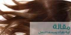 خطوات للحصول على شعر طويل